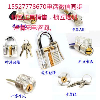 断钥匙取出器练功锁