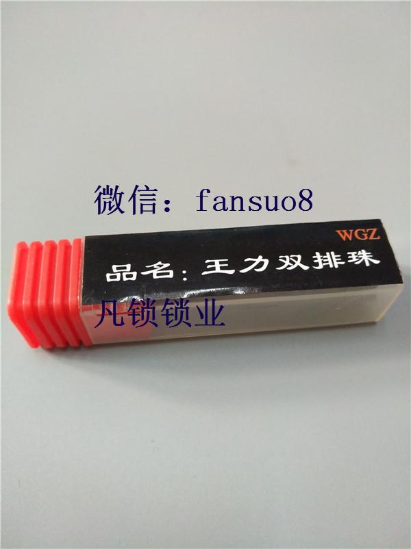 ab卡巴锁锡纸工具
