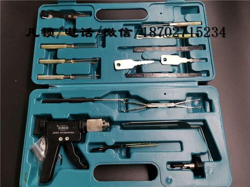 十二代锡纸开锁工具